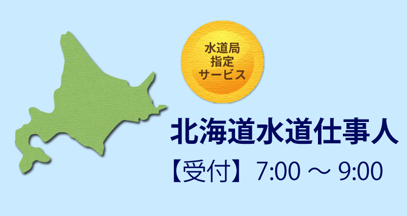 北海道水道仕事人